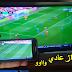 شاهد اي قناة على شاشة تلفاز عادي كيف ما كان نوعه من هاتفك مباشرة عبر تقنية dlna