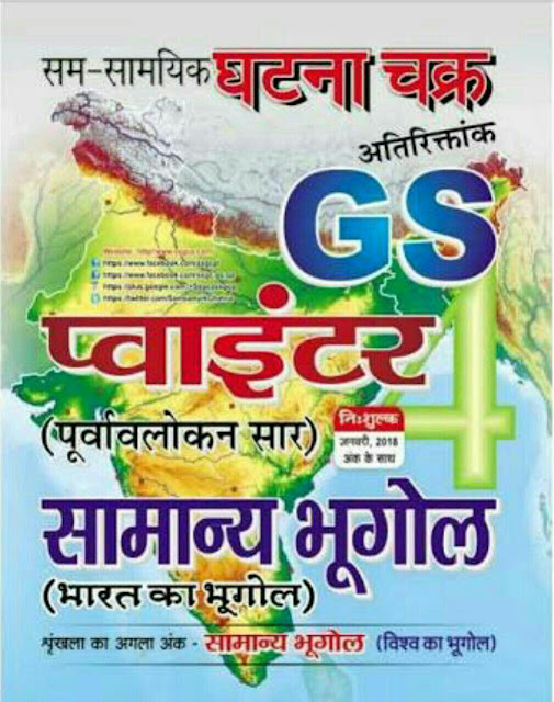 General Geography Ghatna Chakra (January 2018) : For All Competitive Exam Hindi PDF Book