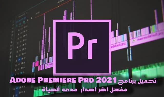 تحميل برنامج adobe premiere pro cc 2021 كامل مع التفعيل اخر اصدار