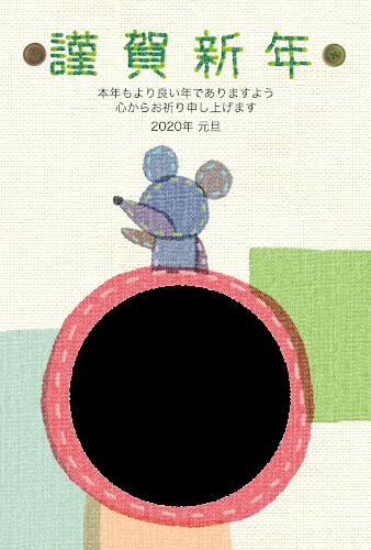 丸い写真フレームとネズミの刺しゅう年賀状(子年・写真フレーム)