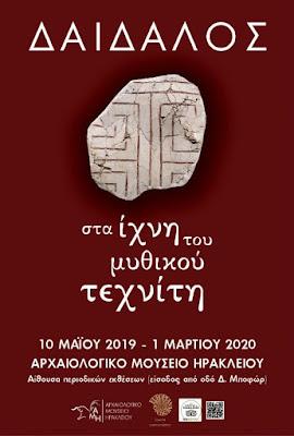 """""""Δαίδαλος Στα ίχνη του μυθικού τεχνίτη"""" στο Αρχαιολογικό Μουσείο Ηρακλείου"""