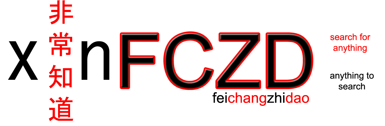 Feichangzhidao - Know What You Don't Know