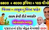 6800 +4000 Rupees + Crop Insurance / How to get benefit for the farmer? / List public / application + documents