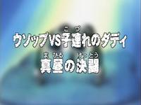 One Piece Episode 50