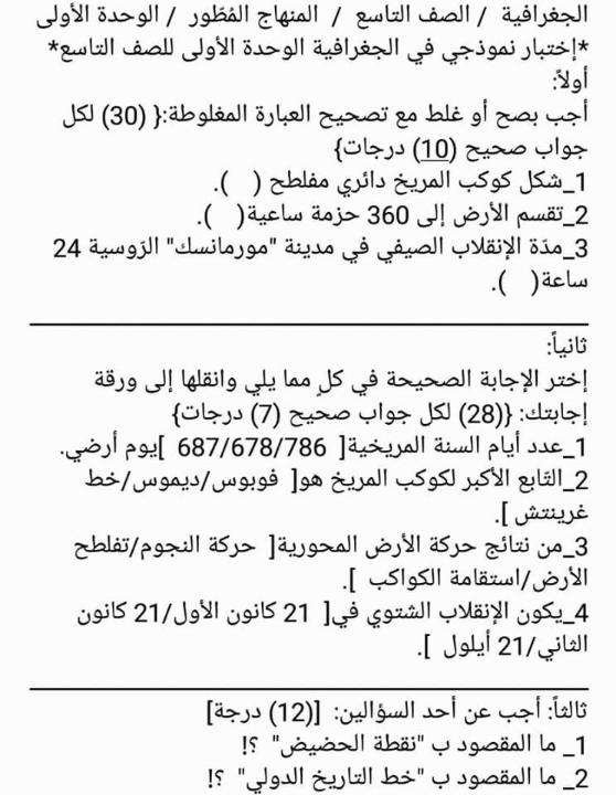 نتائج التاسع في سوريا 2020