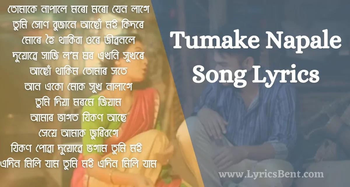 Tumake Napale Song Lyrics