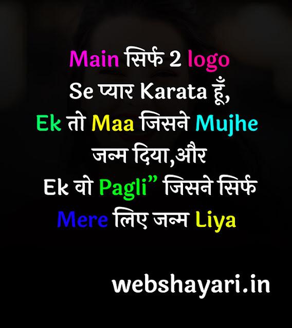 facbook ke liye status hindi