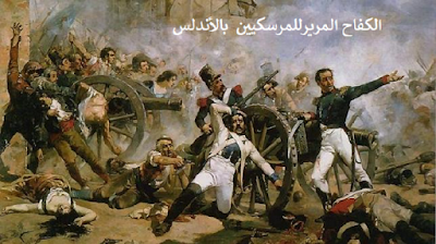 الكفاح الموريسكي بالأندلس حرب البشرات