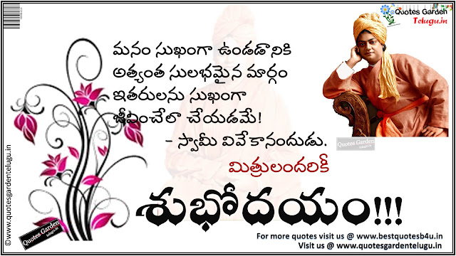 Telugu Vivekananda inspirational Quotes with good morning greetings