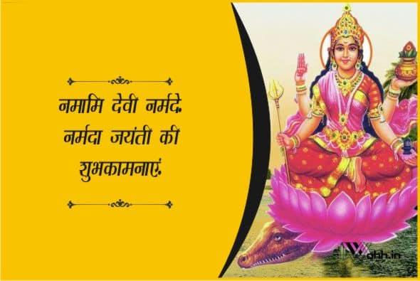 Narmada Jayanti Shubhkamnaye Images