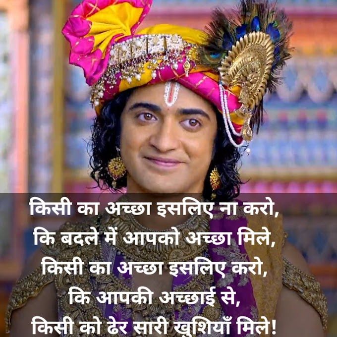 Krishna Quotes In Hindi - Radha Krishna Quotes