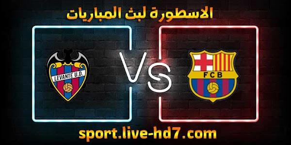 مشاهدة مباراة برشلونة وليفانتي بث مباشر الاسطورة لبث المباريات بتاريخ 13-12-2020 في الدوري الاسباني