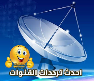 اضبط اشارة تردد قناة الساعة دراما al saa3aa drama لمتابعة مسلسل حب اعمى