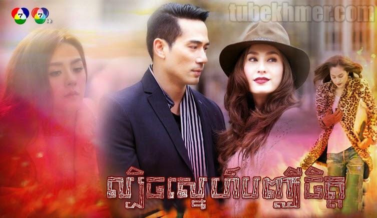 Khmer Movie Lakom