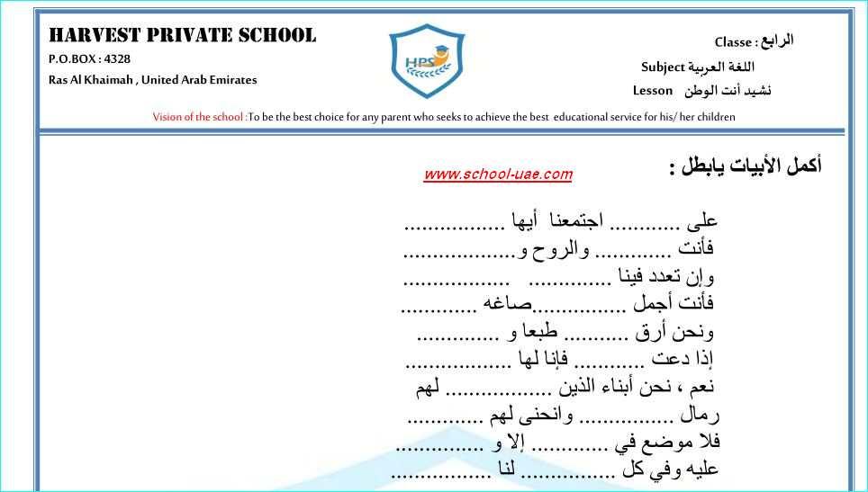 ورقة عمل  نشيد أنت الوطن مادة اللغة العربية للصف الرابع الفصل  الدراسى الاول 2020
