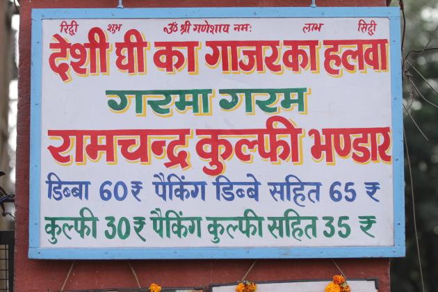 Ramchandra Kulfi Bhandaar - a great place for kulfi and Gajar Halwa at Jaipur, Rajasthan