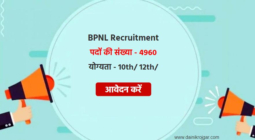 BPNL Recruitment 2021, Apply 4960 Dairy Coordinator & Other Vacancies