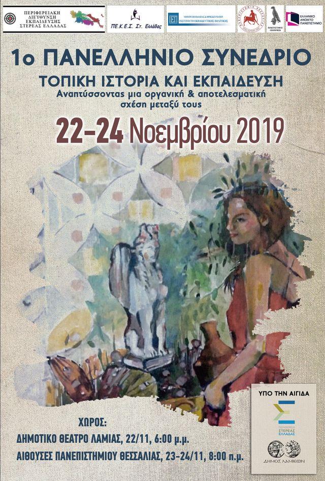 1ο Πανελλήνιο Συνέδριο τοπικής Ιστορίας και Εκπαίδευσης στη Λαμία