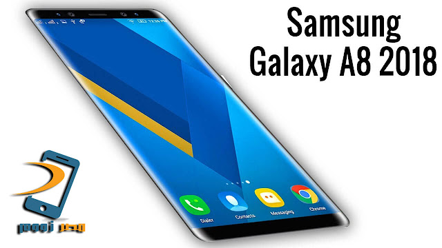 سامسونج تعلن عن هاتفها Samsung Galaxy A8 2018بواجهه وظهر من الزجاج