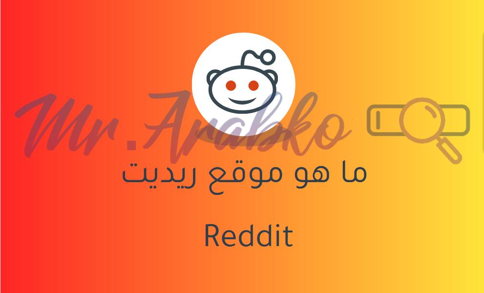 ما هو موقع ريديت Reddit