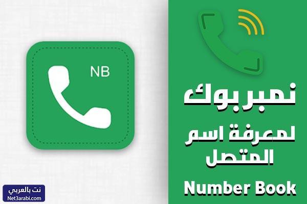 موقع نمبر بوك بدون تطبيق Number Book Online لمعرفة هوية المتصل