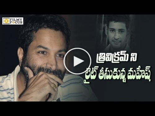 Trivikram waiting for Mahesh Babu Decision