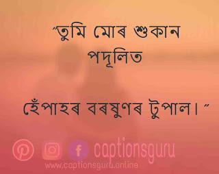 Assamese Status, Assamese Status for Whatsapp