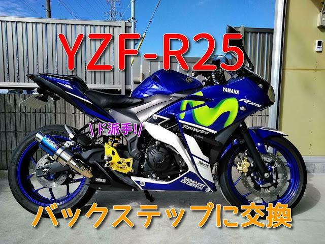 YZF-R25 バックステップの写真