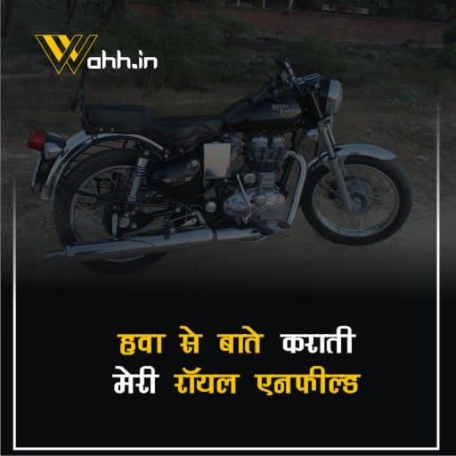 bullet status in hindi english