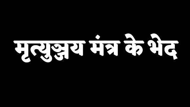 मृत्युञ्जय मंत्र के भेद | Mrityunjaya Mantra |