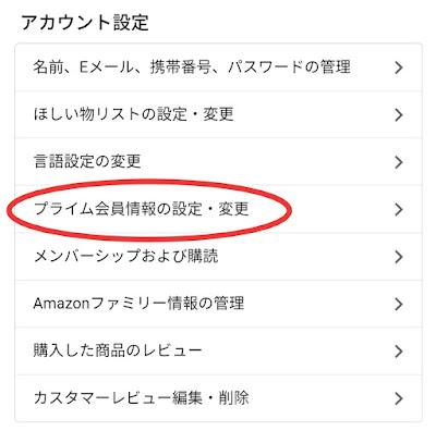 アカウント設定のプライム会員情報変更をクリック