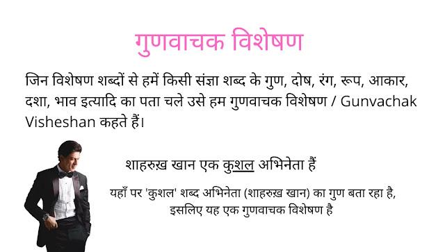गुणवाचक विशेषण / Gunvachak Visheshan / Qualitative Adjective