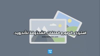 استرجاع الصور و الملفات المحذوفة بواسطة تطبيق DiskDigger للأندرويد