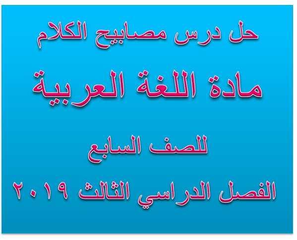 حل درس  مصابيح الكلام لغة عربية للصف السابع الفصل الثانى 2020- مناهج الامارات