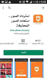 شرح وتحميل برنامج cardrecovery لاستعادة الصور