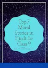 This Week's Top 7 Moral Stories in Hindi for Class 9 - Stay Motivated