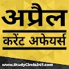 Daily Current Affairs in Hindi - 09, 10 & 11 April 2021 By #StudyCircle247
