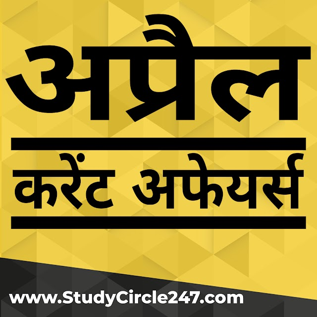 Daily Current Affairs in Hindi - 16 & 17 April 2021 By #StudyCircle247