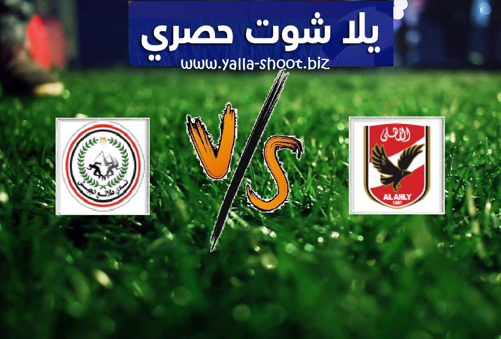 نتيجة مباراة الأهلي وطلائع الجيش بتاريخ 10-02-2020 الدوري المصري