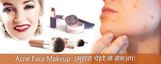 मुहांसे -चेहरे- के- मेकअप- टिप्स, Muhase- Face- Beauty- Makeup- Tips- in- Hindi, beauty makeup tips for pimples, pimple skin beauty makeup tips,