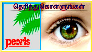 Pacl tamil latest free images