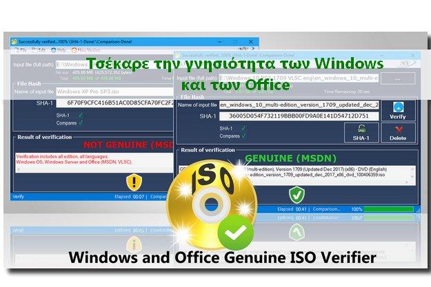 Έλεγχος γνησιότητας Office και Windows