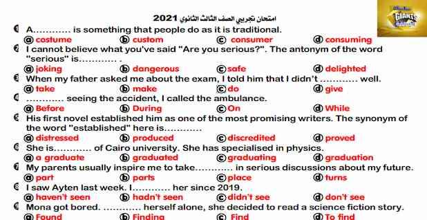 امتحان تجريبى للغة الانجليزية للصف الثالث الثانوى مايو 2021 للعمالقة