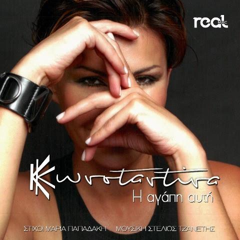 """Κωνσταντίνα: """"Η αγάπη αυτή"""" - νέο τραγούδι"""
