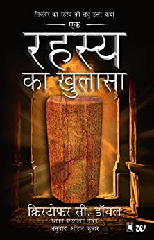 रहस्य का खुलासा   Ek Rahasya ka Khulasa - A Secret Revealed