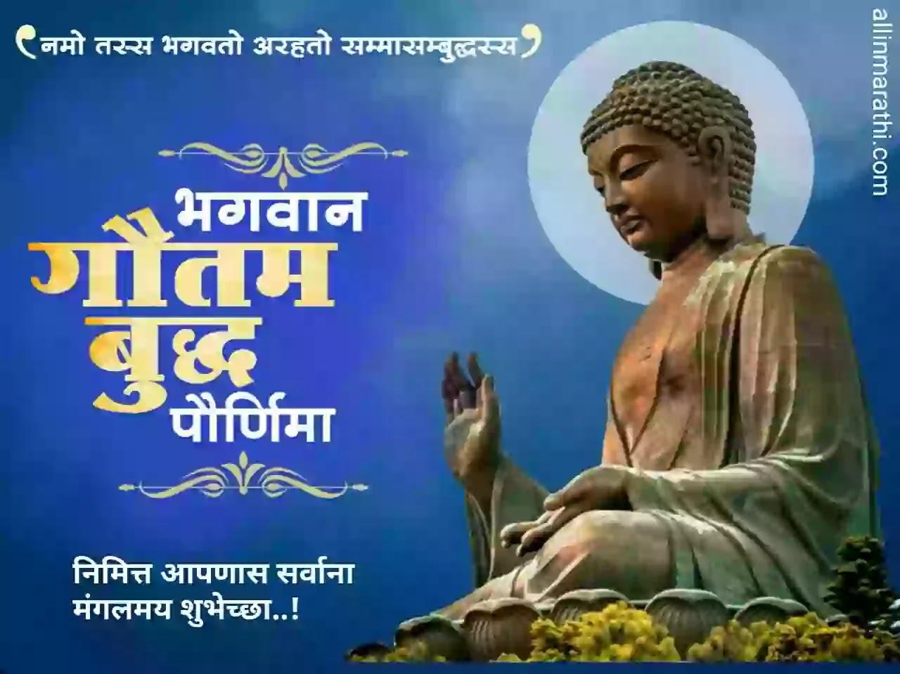 Buddha-purnima-status-marathi