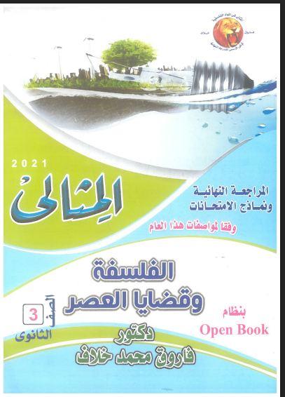 تحميل كتاب المثالي مراجعة نهائية في علم ال للصف الثالث الثانوي 2021 pdf