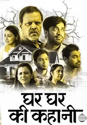 Ghar Ghar Ki Kahani (2021) Hindi 720p WEB HDRip x265 HEVC