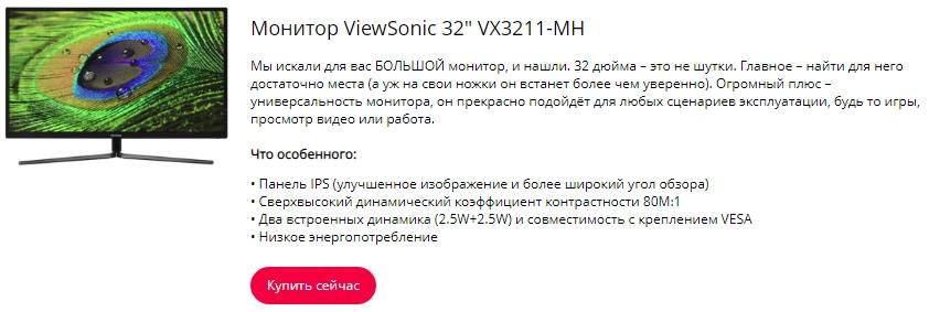 "Монитор ViewSonic 32"" VX3211-MH"