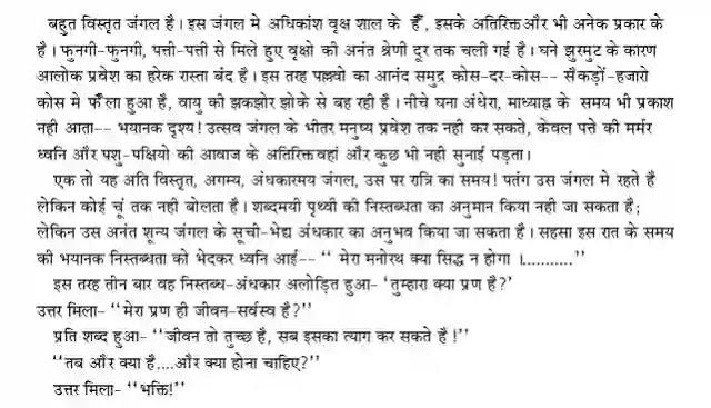 Anandmath by Bankim Chandra Chatterjee in hindi Pdf